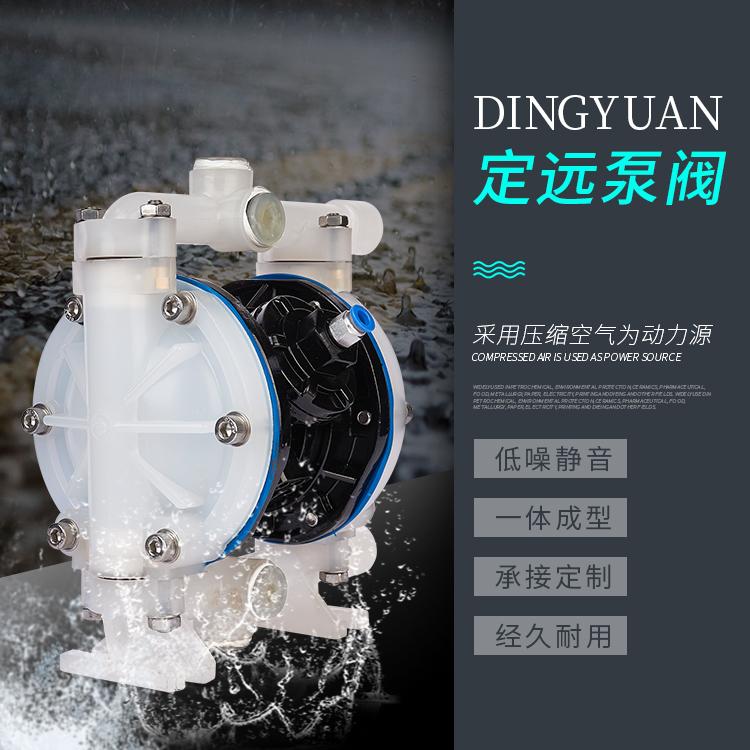 工程塑料QBY3-15气动隔膜泵
