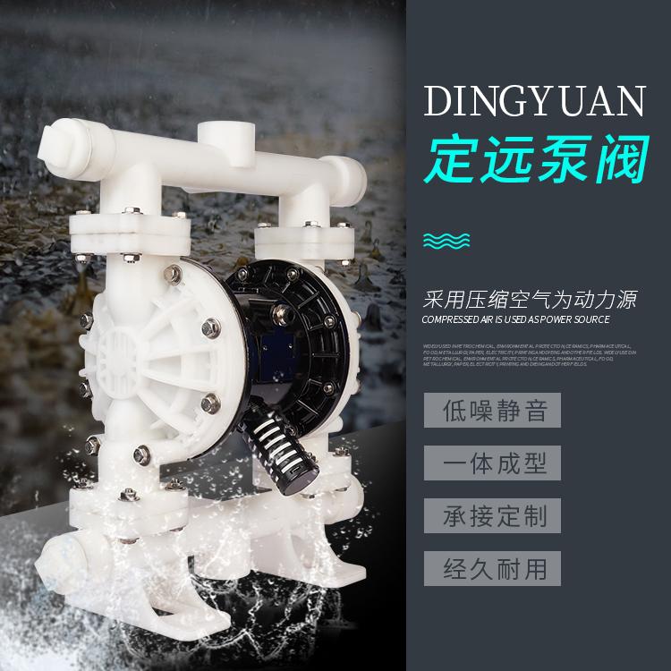 工程塑料QBY3-40气动隔膜泵