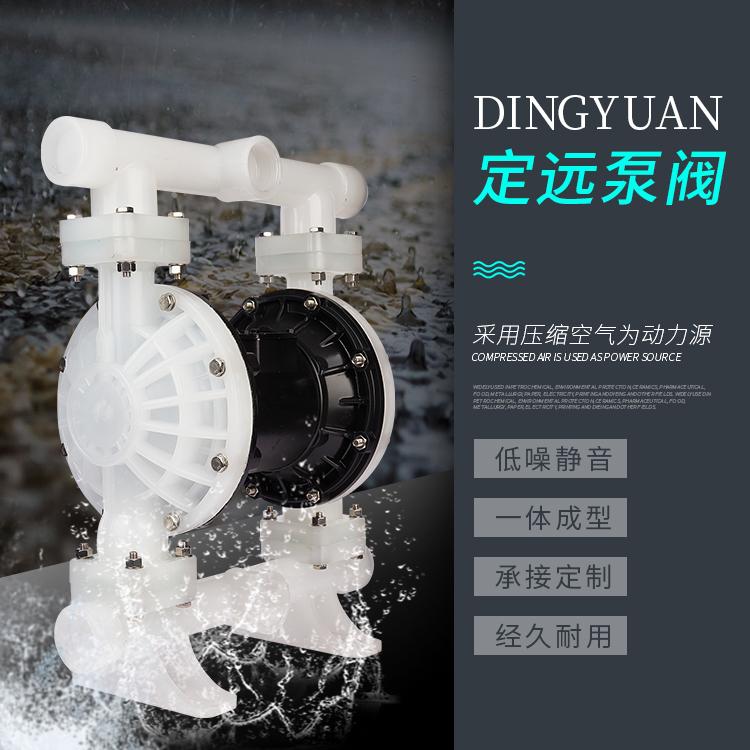 工程塑料QBY4-40气动隔膜泵