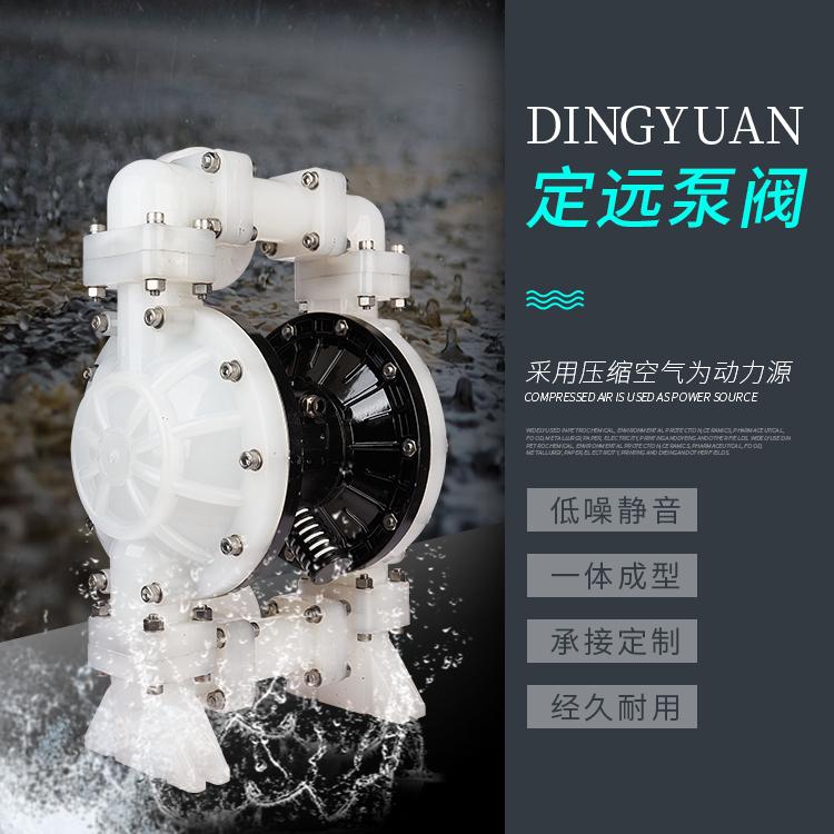 工程塑料QBY4-50气动隔膜泵