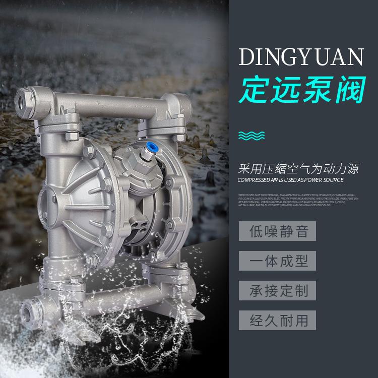 铝合金QBY3-20气动隔膜泵