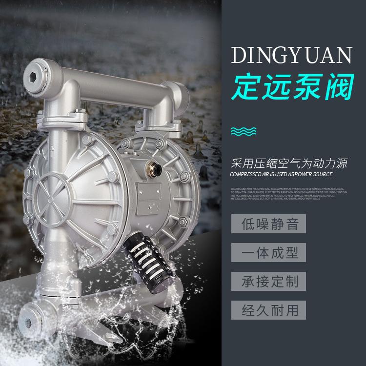 铝合金QBY3-40气动隔膜泵