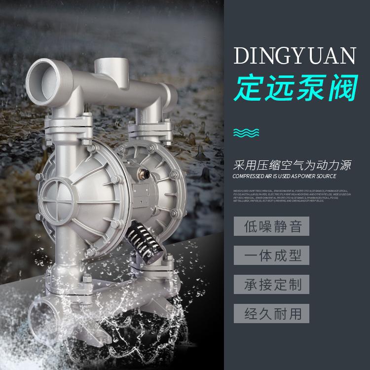 铝合金QBY3-50气动隔膜泵