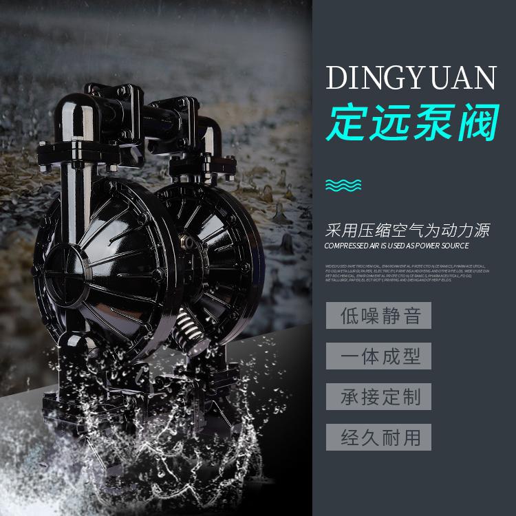 铝合金QBY4-50气动隔膜泵