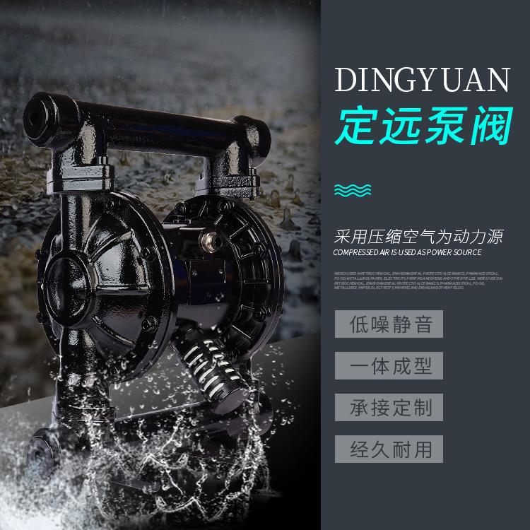 铸铁QBY3-40气动隔膜泵