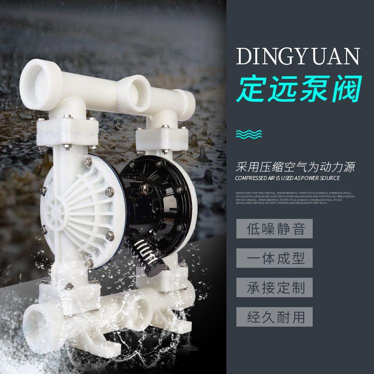 工程塑料QBY3-50气动隔膜泵