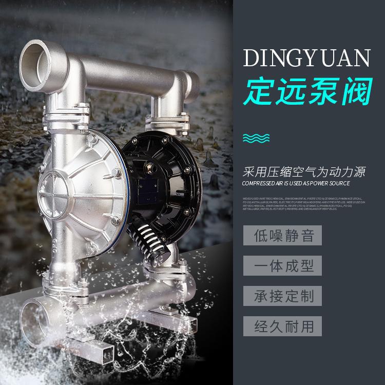 不锈钢QBY3-80气动隔膜泵